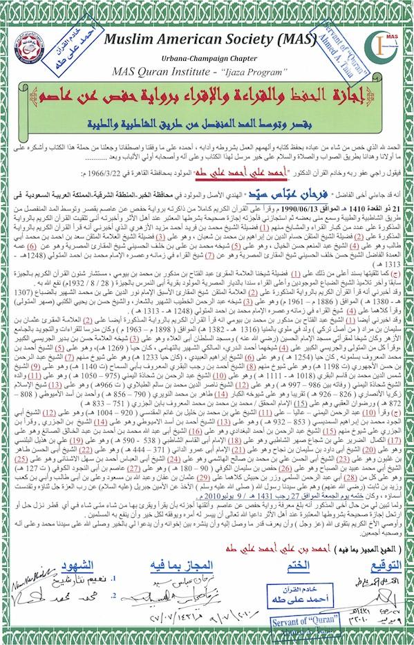 Ijaza-Hifz-Farhan-Signed-Stamped
