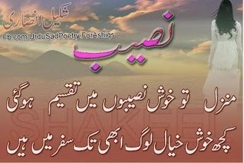 Shayari on hont   Blog